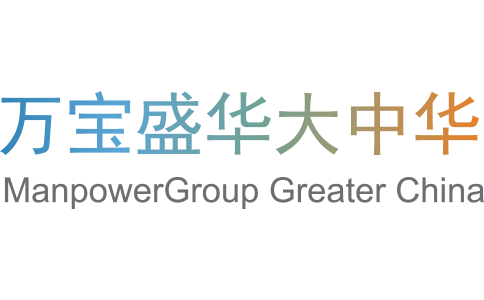 萬寶(bao)盛華大中華ManpowerGroup Greater China
