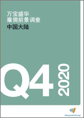 雇佣前景調查報告(gao)
